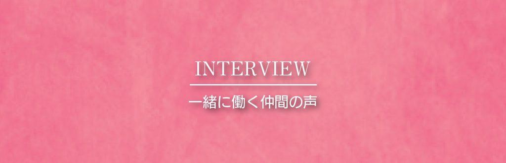 一緒に働く仲間の声-Interview